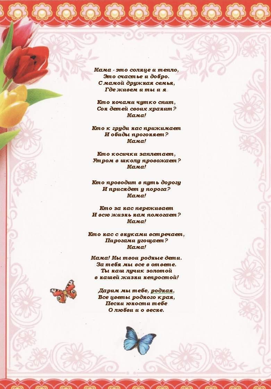 Трогательные поздравления с днем рождения до слез маме длинные
